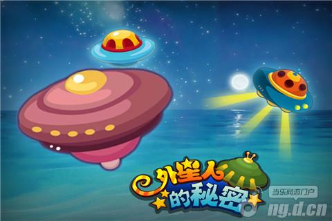 """""""狂想派""""的飞碟将以更具体的q版卡通可爱视觉形象在游戏中华丽呈现"""