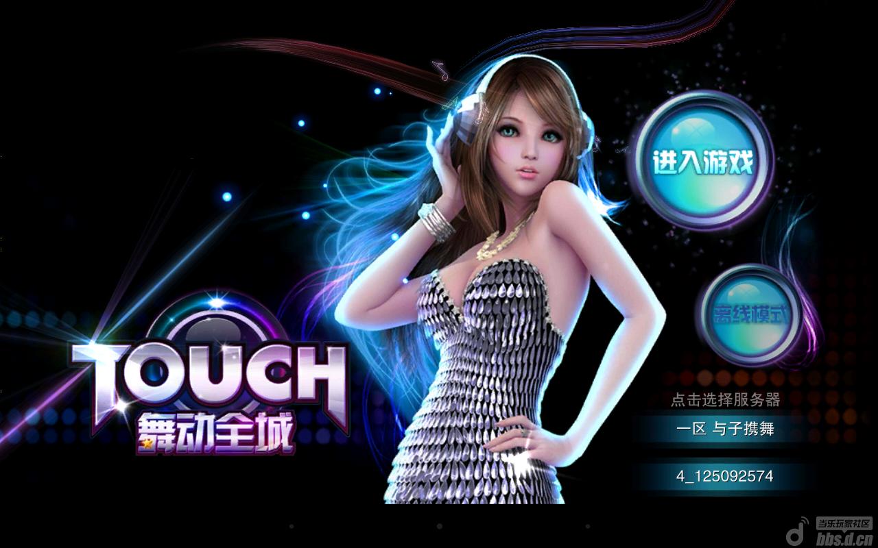 《touch舞动全城》美女玩家30天试玩感受