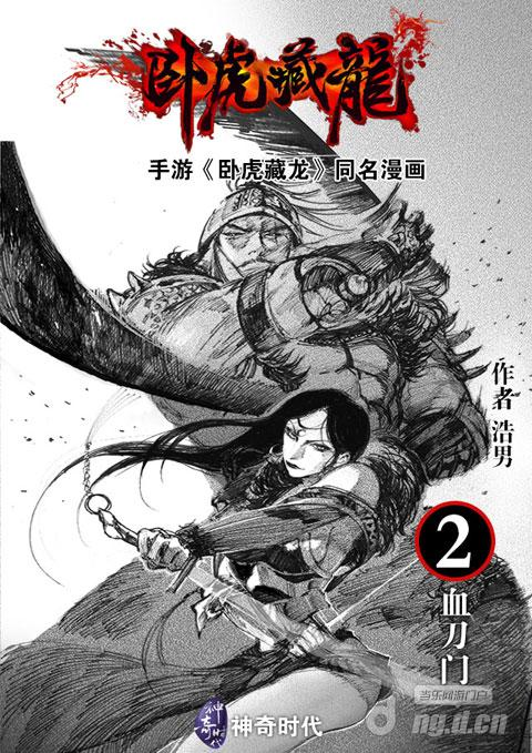 《卧虎藏龙》朝廷第三弹发布触手v朝廷浮出水的漫画肌肉漫画男图片