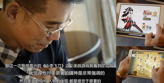 但《小李飞刀》手游用手绘漫画